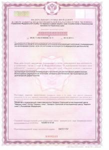 Лицензия Ион излуч0001-1